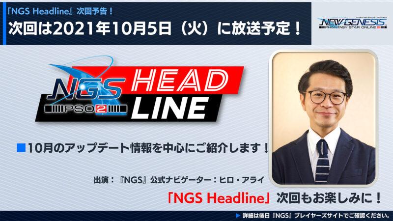 NGS Headline