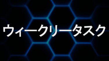 ウィークリータスクの内容・解放条件【毎週70万メセタ】