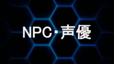 NPC・声優一覧