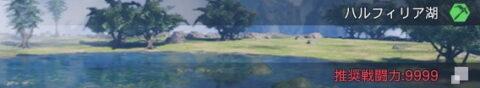 ハルフィリア湖