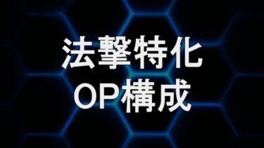 法撃特化の特殊能力(OP)構成