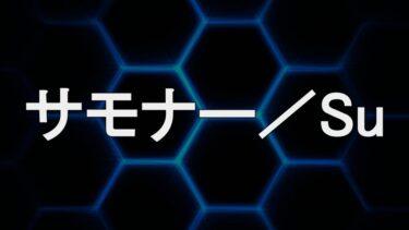 サモナー(Su)のスキル・特徴【春以降実装】