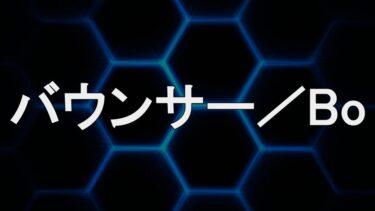 バウンサー(Bo)のスキル・特徴【10月実装】