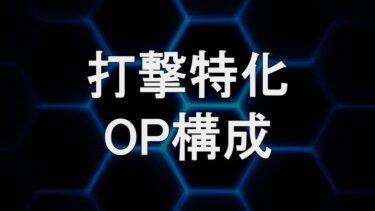 打撃特化の特殊能力(OP)構成