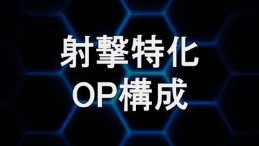 射撃特化の特殊能力(OP)構成